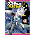ウルトラ怪獣擬人化計画 feat.POP Comic code 4