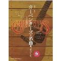 カーペンターズの名曲あつめました。 ギター・ソロ [BOOK+CD]