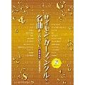 サイモン&ガーファンクルの名曲あつめました。 [改訂2版] ギター・ソロ [BOOK+CD]