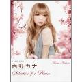 西野カナ Selection for Piano ピアノ・ソロ