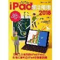iPad 超活用術2018