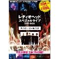 レディオヘッド スペシャルライブ DVD BOX