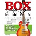 BOX式リード・ギター自由自在 [BOOK+CD]