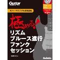 極める! リズム/ブルース進行/ファンク/セッション ギター・マガジン特選講義録 [BOOK+CD-ROM]