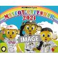 阪神タイガース マスコットカレンダー 2021
