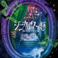 シニカル ワー悪~This is monster world~<通常盤Atype>