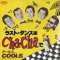 ラスト・ダンスはCha-Chaで / DO THE STEAM TRAIN<RECORD STORE DAY対象商品/限定盤>