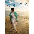 田丸篤志2ndフォトブック「たまカレ」 [BOOK+CD]