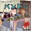 """板東見たさで買う雑誌(マガジン)""""バンドー"""""""