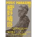 MUSIC MAGAZINE 2017年12月号