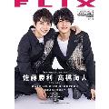 FLIX 2019年12月号
