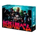 妖怪人間べム DVD-BOX