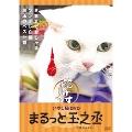 いやし猫 DVD 猫侍 まるっと玉之丞