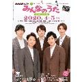 NHKみんなのうた 2020年4月号・5月号