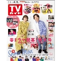 TVガイド 関東版 2021年4月16日号