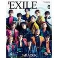 月刊EXILE 2021年6月号
