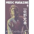 MUSIC MAGAZINE 2021年6月号