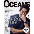 OCEANS 2021年8月号