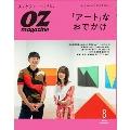 OZ magazine 2021年8月号