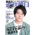 週刊朝日 2021年9月10日号<表紙: 岸優太>