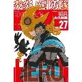 炎炎ノ消防隊 27