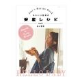かわいい妊婦の安産レシピ~Ami's Recipe Book~