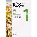 1Q84 BOOK 1 4月-6月 前編