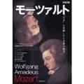 """モーツァルト """"天才""""の素顔とその音楽の魅力"""