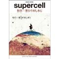 supercell 「告白」「僕らのあしあと」 バンド・スコア