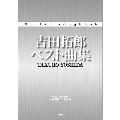 吉田拓郎 ベスト曲集 Guitar songbook
