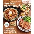 syunkonカフェごはん 6