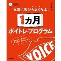 本当に歌がうまくなる1カ月ボイトレ・プログラム [BOOK+2CD]