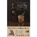 ニッカウヰスキー アレンジレシピ - ブラックニッカでつくる92品 -