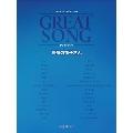 グレイトソング/高嶺の花子さん ワンランク上のピアノ・ソロ