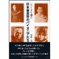 レコードで辿る日本音楽界のパイオニアたち