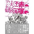 赤塚不二夫 実験マンガ集