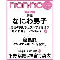 non・no 2022年1月号 特別版<表紙: なにわ男子>