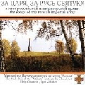 For the Tsar and Holy Russia! The Songs of the Russian Imperial Army