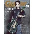 Guitar magazine 2015年10月号