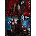 ひきこさんVS貞子[IFD-239][DVD] 製品画像