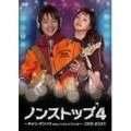 チャン・グンソク/ノンストップ4 ~チャン・グンソクwithノンストップバンド~ DVD-BOX4 [KEDV-0324]
