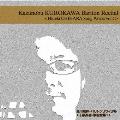 黒川和伸 - バリトンリサイタル - 千原英喜: 歌曲全集1
