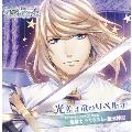 絶対迷宮 秘密のおやゆび姫 キャラソンCD Vol.5 竜騎士・シリウス「光差す竜のリベルテ」