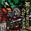 死にぞこないのヘビーメタル [CD+DVD]<初回限定盤>