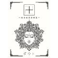 卍 [CD+DVD]<全身全霊豪華盤>