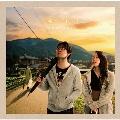「鷲崎健・藤田茜のグレパラジオP」エンディングテーマソングCD「夕暮れパレット」