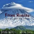 ロシアより - クラリネットとオーケストラのための音楽集
