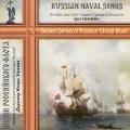 Russian Naval Songs
