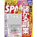 SPA! 2017年12月5日・12日合併号