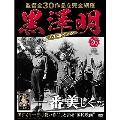 黒澤明 DVDコレクション 26号 2019年1月13日号 [MAGAZINE+DVD] Magazine